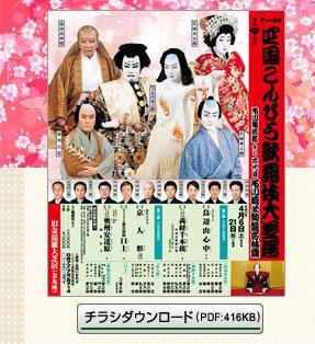 header_handbill_on.jpg